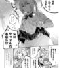 【二次】「ソウナンですか?」のエロ画像:<マンガ>